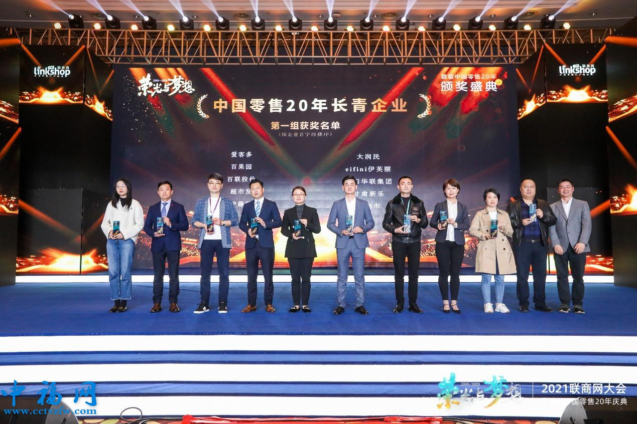 "title='成立20周年之际 百果园获""中国零售20年长青企业""奖'"