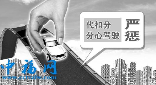 """title='道路交通安全法或将大修 """"代扣分""""拟纳入严惩范围'"""