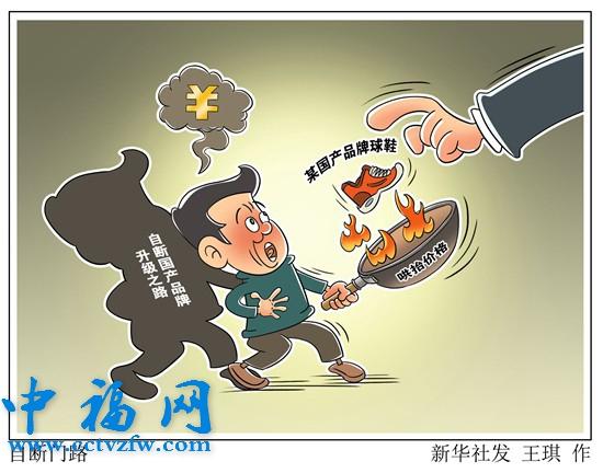 """title='揭开""""炒鞋教程""""里的骗局'"""