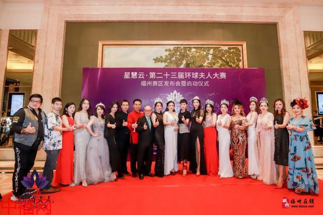 title='2019年第二十三届环球夫人福州赛区新闻发布会开幕圆满成功'