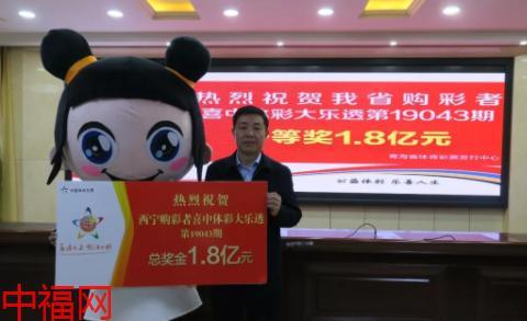 "title='体彩1.8亿得主扮""女娃""领奖:仅花30块钱'"